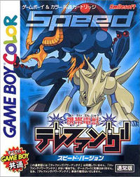 Telefang Speed version.jpg