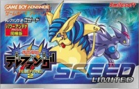 Telefang 2 Speed version.jpg